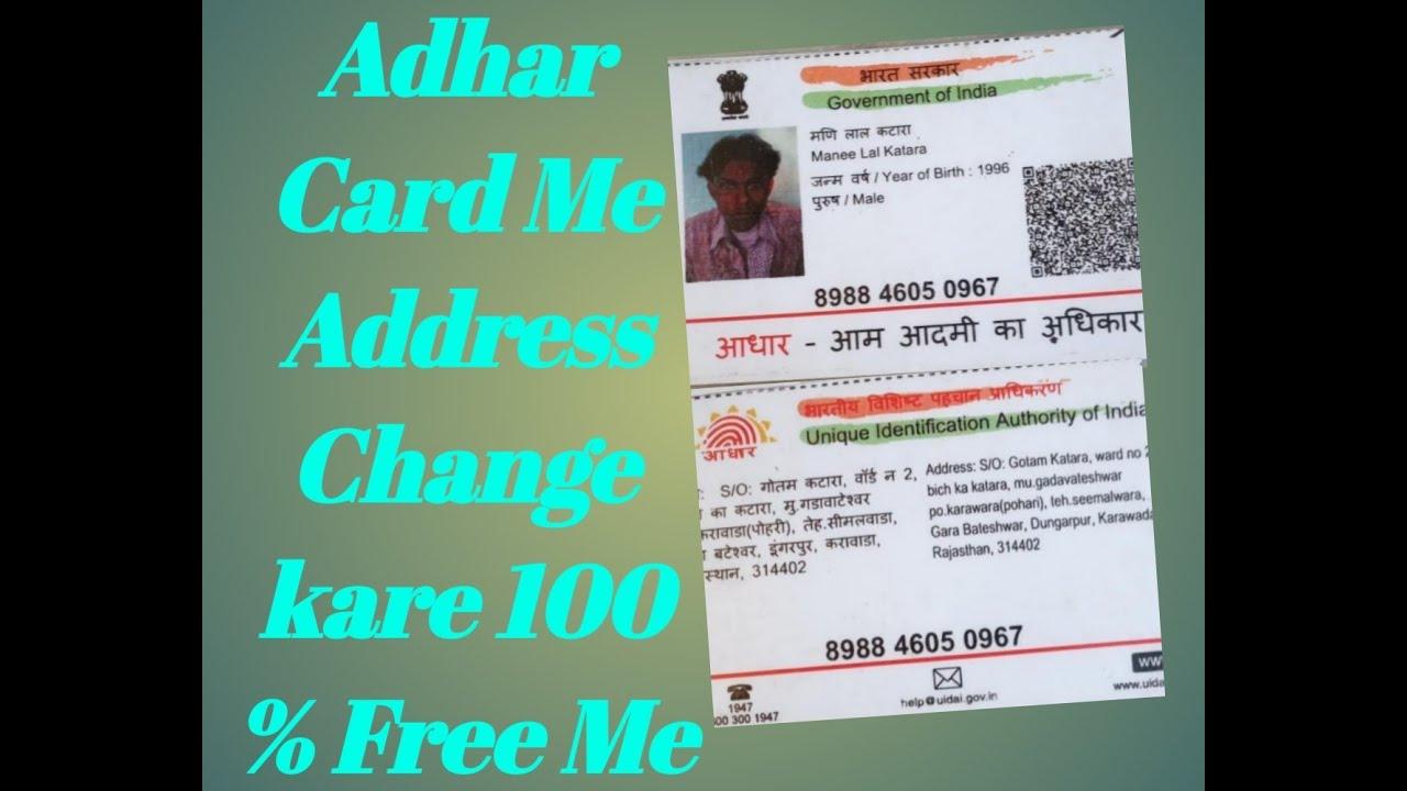 aadhar card address change online 2020  youtube