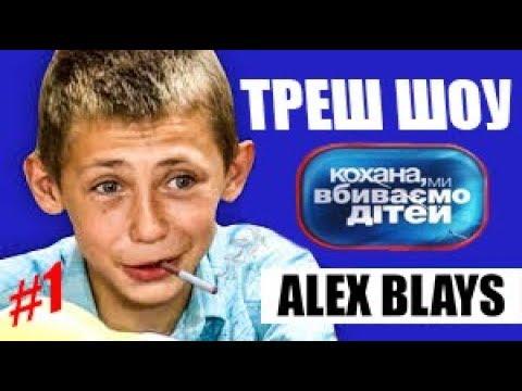 """ТРЕШ ШОУ """"ДОРОГАЯ МЫ УБИВАЕМ ДЕТЕЙ"""" Выпуск 1 , самые жёсткие моменты — Alex Blays"""