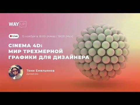 Cinema 4D: Мир трехмерной графики для дизайнера