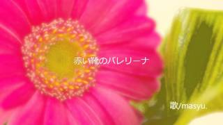 赤い靴のバレリーナ/松田聖子 歌 masyu. 作詞 松本隆 作曲 甲斐祥弘 前...
