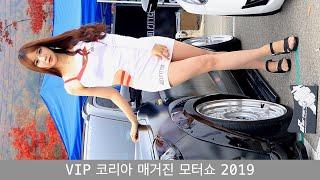 VIP 코리아 매거진 모터쇼 2019 김보람2/2  b…