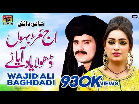 Aj Murh Bahon Dhola | Wajid Ali Baghdadi | Saraiki Song | New Saraiki Songs | Thar Production