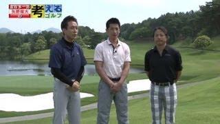 ゴルフレッスン「金谷多一郎・矢野燿大の考えるゴルフ」第1話