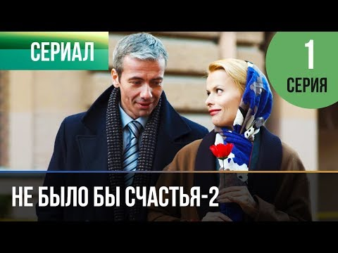 ▶️ Не было бы счастья - 2 сезон 1 серия - Мелодрама | Русские мелодрамы