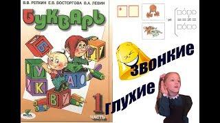 Букварь Репкина 1 класс. Звонкие и глухие. Стр.40-41 учебник