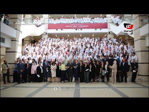 المصري اليوم:جامعة «نيو جيزة» تحتفل بـ «البالطو الأبيض» بحضور «عمداء» جامعات بريطانية