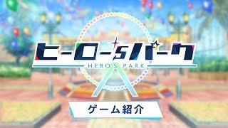 『ヒーロー'sパーク』ゲーム紹介動画