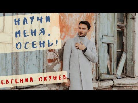 Евгений ОКунев - Научи Меня Осень