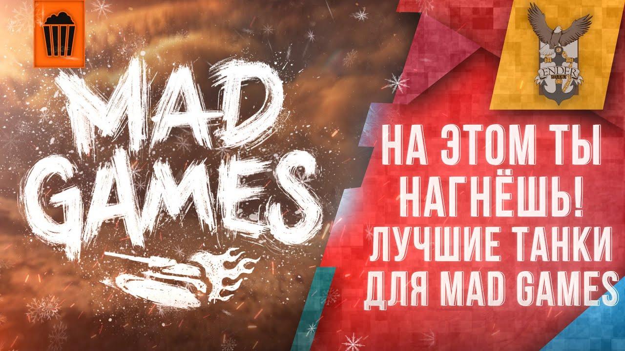 Лучшие танки для Mad Games | Нагнуть сможет КАЖДЫЙ | WoT Blitz