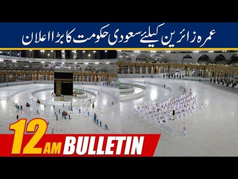 12am News Bulletin | 14 Sep 2020 | 24 News HD