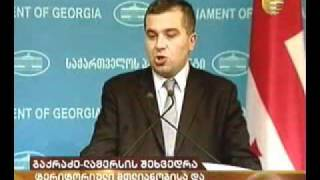 Встреча председатель парламента Грузии с с президентом ПА НАТО Карлом Ламерсом