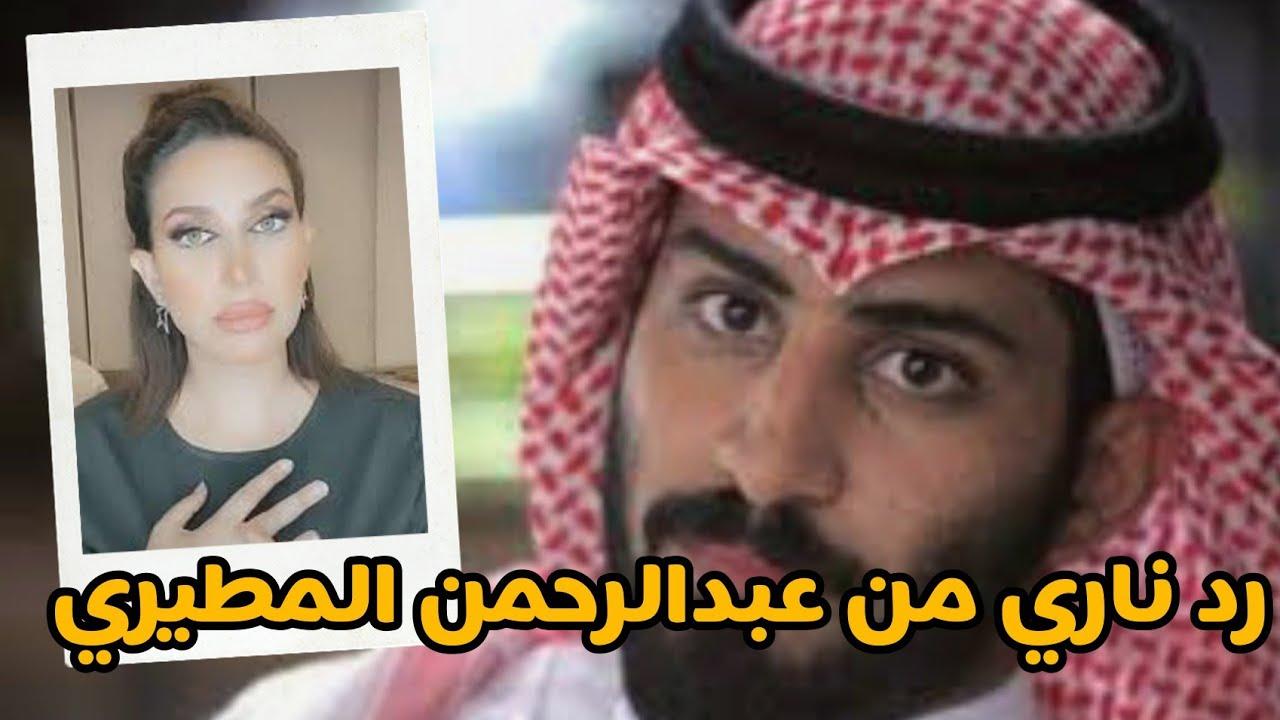 رد عبدالرحمن المطيري على فضيحة سناب شات ومقارنته بحساب الدكتورة خلود Youtube