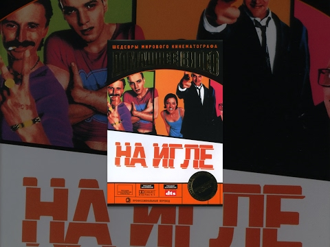 На игле / Trainspotting (1996) фильм