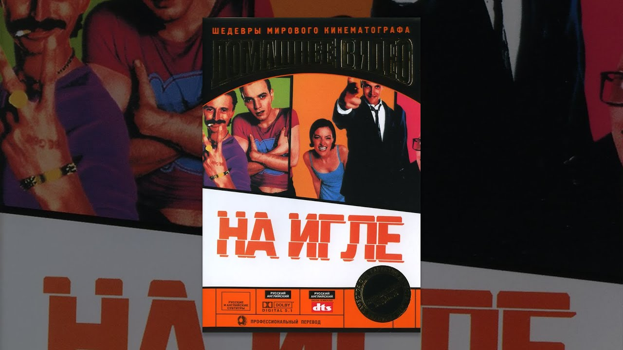 На игле / Trainspotting (1996) фильм