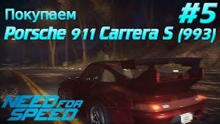 Need For Speed 2015 Прохождение игры Покупаем Porsche 911 Carrera S 993 (XboxONE) #5