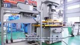 Линия для производства пластин для радиаторов(, 2015-04-07T14:57:06.000Z)