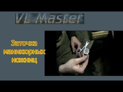 Как точить маникюрные ножницы в домашних условиях