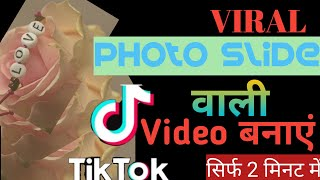 Tik Tok New Trending Photo Editing II Official Tik Tok App II Tik Tok Photo Change I TikTok Tutorial