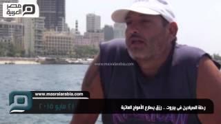 مصر العربية | رحلة الصيادين فى بيروت .. رزق يصارع الأمواج العاتية