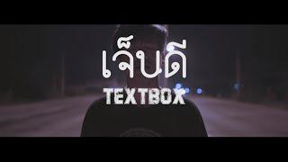 เจ็บดี...TEXTBOX 😢 [OfficialAudio]