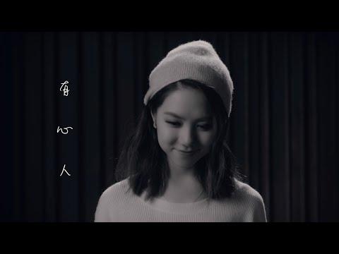G.E.M.【有心人】全新演繹 Lyric Video [HD] 鄧紫棋