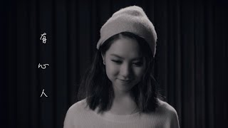 G.E.M.【有心人】全新演繹 Official Lyric Video [HD] 鄧紫棋