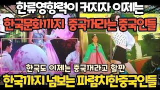 한국문화는 중국꺼라고 우기는 중국인들 KPOP도 한복도…