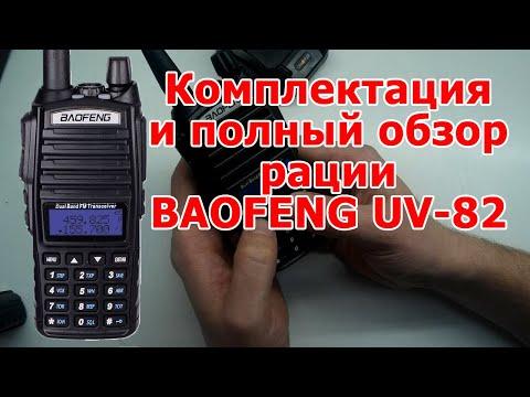 Обзор и настройка рации BAOFENG UV-82