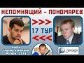 Непомнящий Пономарев Шотландская партия 17 тур 9 1 Кубок Регион 2016 mp3