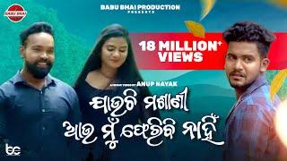 Jauchi Masani Au Mu Feribi Nain || Sad Full Video Song || Manas Kumar DiptimayeeTiktok || Badal