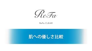 refa clear 「肌への優しさ比較」/mtg公式