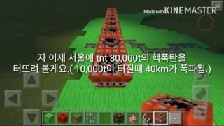 [게임시물레이션] 서울 한복판에 tnt 80,000개의 핵폭탄이 터진다면?
