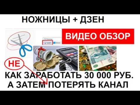 Ножницы +Дзен  Как заработать 30 000 руб  а затем потерять канал