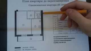 Варианты перепланировки однокомнатной квартиры в  доме серии И-209А(В данном видео мы расскажем о возможных вариантах перепланировки однокомнатной квартиры в доме серии И-209А...., 2015-04-17T13:04:58.000Z)