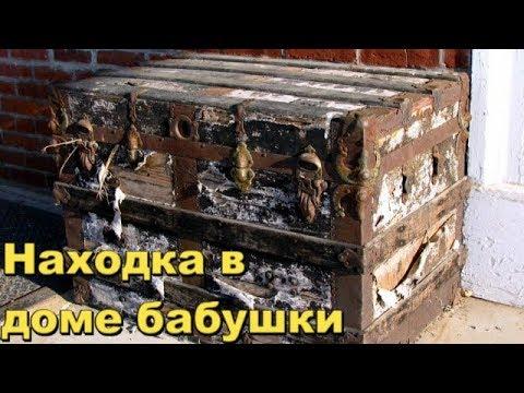 КУПИЛ СТАРЫЙ ДОМ,В