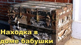 КУПИЛ СТАРЫЙ ДОМ,В НЕМ НАШЕЛ СУНДУК,КОГД...