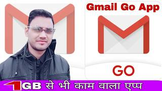 gmail go App | Google Gmail Go App Launched | Google launches Gmail Go for Android | gmail