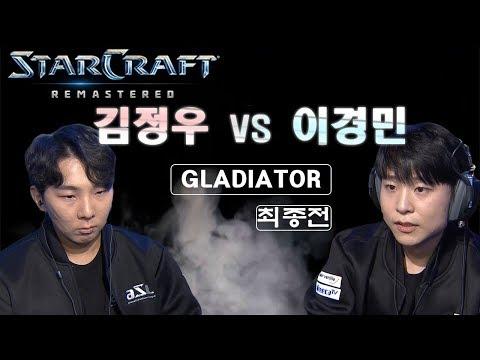 ASL season 5 24강 김정우 vs 이경민 최종전 + 인터뷰