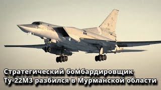 В России разбился бомбардировщик Ту 22М3