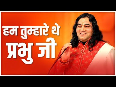 Tum Hamare The Prabhuji ||     || Shri