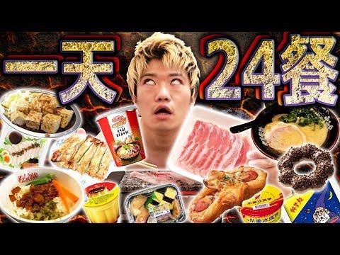 挑戰一天24餐生活!持續每小時進食1次,肚子終於爆發…!