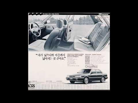 Kia Capital 1989 - 1996 Video