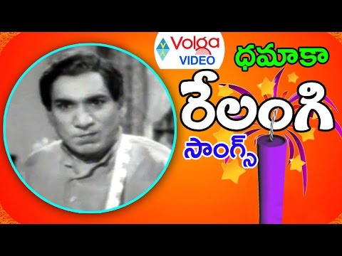 Non Stop Dhamaka Relangi Old Video Songs - Telugu Old Video Songs - 2016