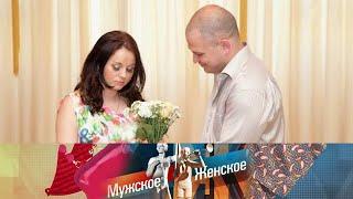 Не пара Мужское Женское Выпуск от 05 06 2020