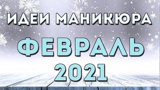 МАНИКЮР НА ФЕВРАЛЬ 2021 ЗИМНИЙ МАНИКЮР2021 ДИЗАЙН НОГТЕЙ ГЕЛЬ ЛАКОМ ИДЕИ ФОТО
