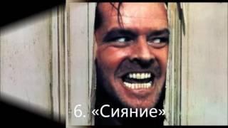 Топ 10 самых страшных фильмов ужасов.