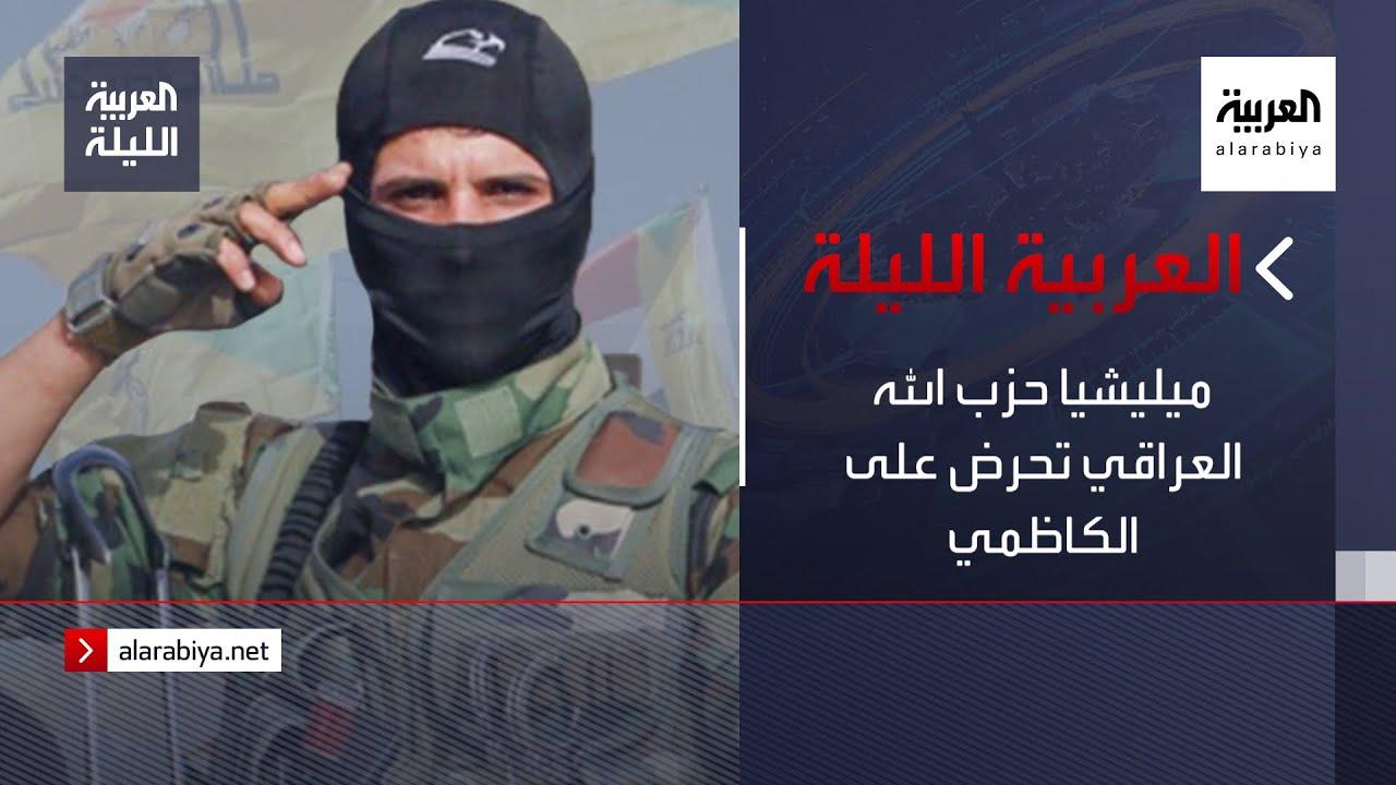 نشرة العربية الليلة | ميليشيا حزب الله العراقي تحرض على الكاظمي