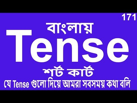 Tense Short cut uses in Translation - Bengali to English tutorial - Tense