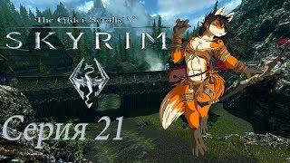 проходим TES 5 Skyrim  - серия 21 Сдаем квесты и Садию