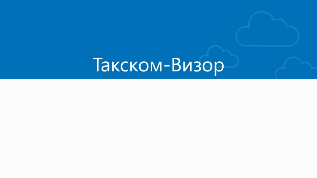 Такском Визор - YouTube